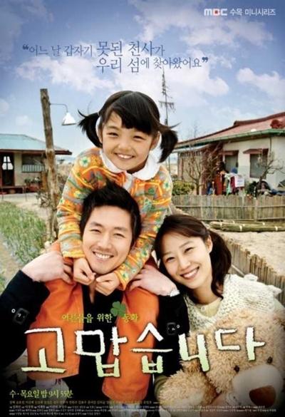 드라마 <고맙습니다>(2007) 포스터