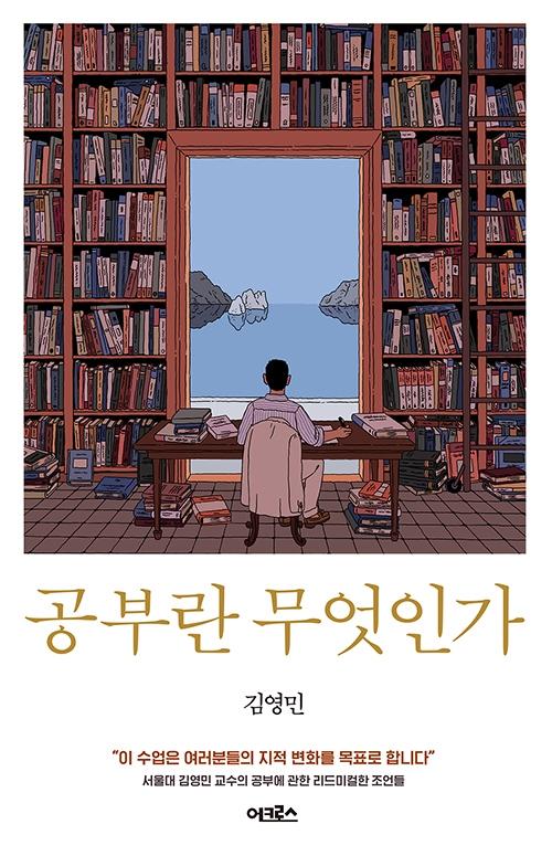 김영민 교수 지음 '공부란 무엇인가' 책표지