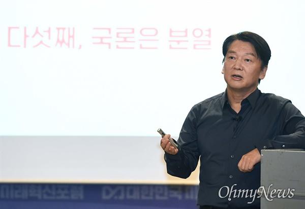 국민의당 안철수 대표가 23일 오전 서울 여의도 켄싱턴호텔에서 '대한민국의 미래와 야권의 혁신과제'를 주제로 열린 '대한민국 미래혁신포럼'에서 강연하고 있다.
