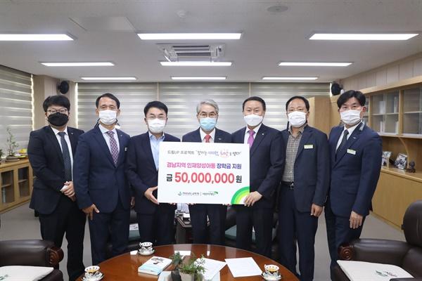 초록우산어린이재단, 경남도교육청에 5천만원 기탁