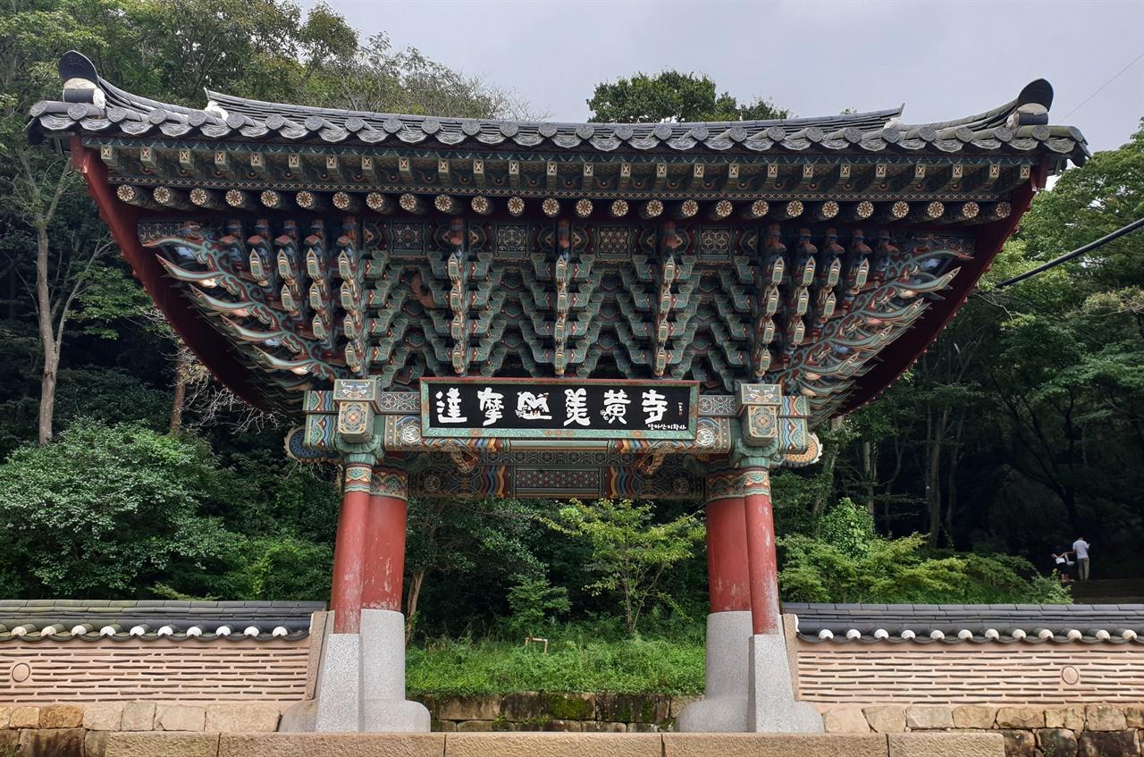 미황사 일주문에 걸린 '달마산미황사' 편액. 미황사의 창건설화를 버무린 글자여서 눈길을 끌고 있다.