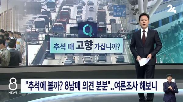 21일 방송된 SBS < 8뉴스 >
