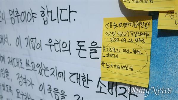 50대 노동자가 사망한 서울 홍대입구역 2번출구 삼성디지털플라자 공사현장. 청년들이 자발적으로 대자보를 붙였다.