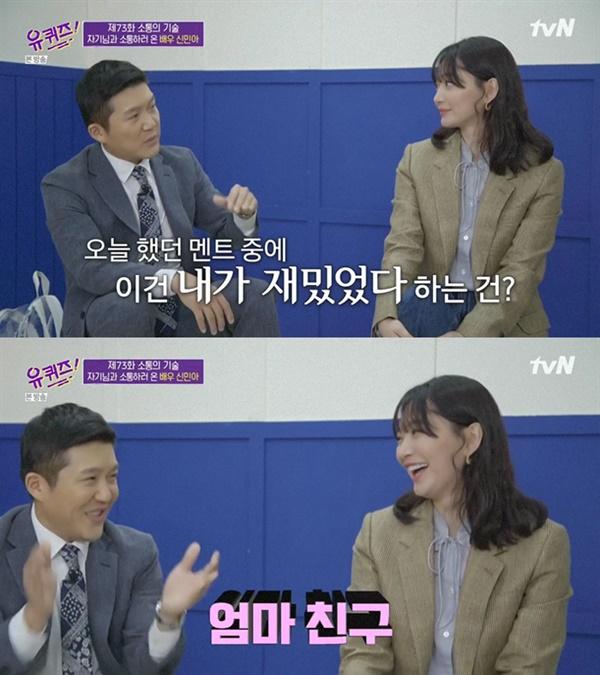 지난 23일 방영된 tvN '유퀴즈 온 더 블럭'의 한 장면