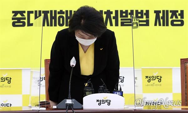 심상정 정의당 대표가 24일 오전 서울 여의도 국회에서 열린 퇴임 기자회견에서 인사말을 하기 전 고개숙여 인사하고 있다.