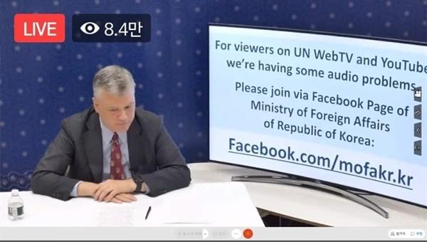 23일 밤 화상으로 열린 유엔총회 부대행사에서 유엔웹TV에 문제가 생기자, 사회자가 외교부 페이스북으로 시청자들을 유도하고 있다.