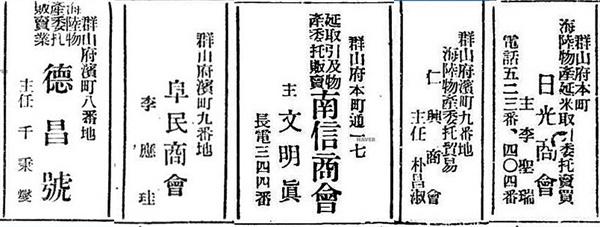1920년대 초 군산 본정통과 빈정에 존재했던 조선인 조합과 업체들