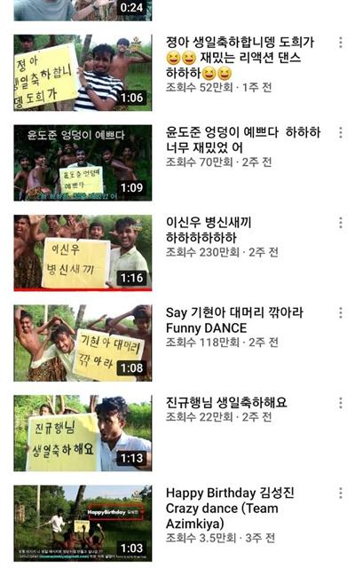 팀 아짐키야 유튜브 콘텐츠 목록.
