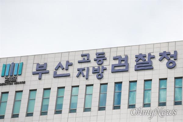 부산지방검찰청.