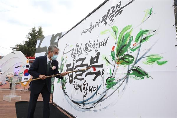 경상남도교육청은 9월 24일 오후 합천군 가야면 옛 숭산초등학교에서 '가야산독서당 숲속책방(정글북) 개관식'을 열었다. 사진은 박종훈 교육감.