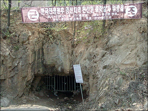 한국전쟁 직후 민간인들이 대량 불법학살된 경북 경산시의 코발트광산의 수평갱도 입구.
