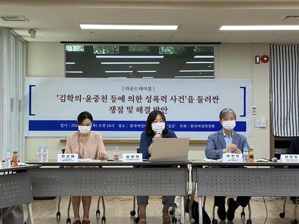 24일 한국여성의전화에서 열린 '김학의·윤중천 등에 의한 성폭력 사건' 라운드테이블. 송란희 한국여성의전화 사무처장이 발언하고 있다.
