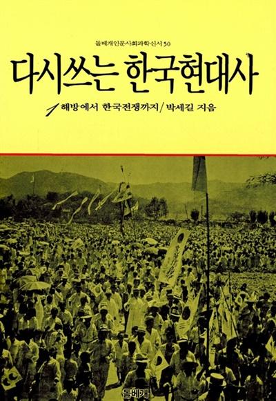 다시쓰는 한국현대사 총 3권으로 출판된 <다시쓰는 한국현대사>는 90년대 운동권 필독서로 꼽히며, 민족주의 계열 학생운동에 막대한 영향을 미쳤다.