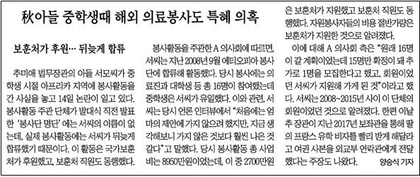 보훈처 후원 봉사활동에 추미애 장관 아들이 늦게 합류했다며 특혜 의혹을 제기한 조선일보(9/15)
