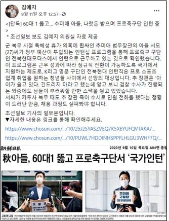 조선일보 기사 인용한 국민의힘 김예지 의원 페이스북