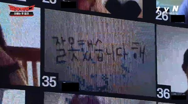 tvN <코미디 빅리그>의 한 장면