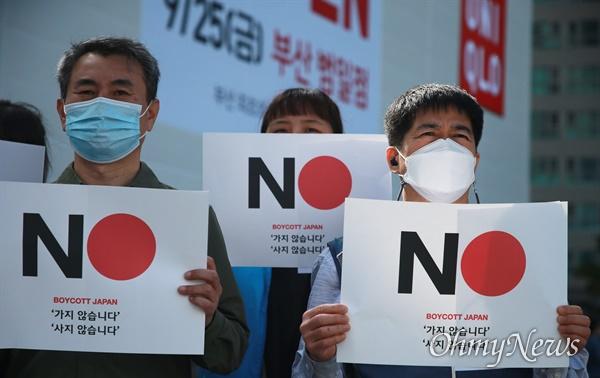 """""""가지 않습니다"""" 25일 부산시 동구 범일동에 부산 최초의 교외형(야외) 매장인 범일점이 문을 열자, 부산지역 시민사회단체가 일본 규탄 기자회견을 열고 있다."""