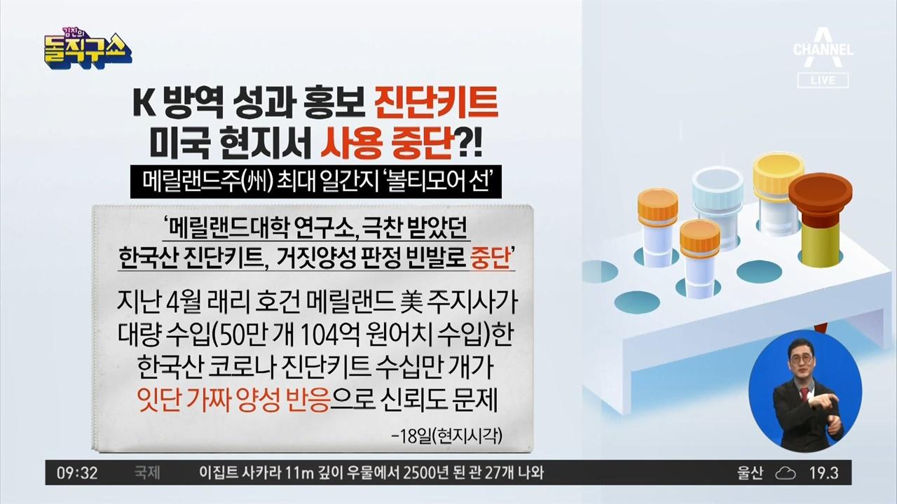 '국산 코로나19 진단키트 오류' 외신 오보 그대로 전한 채널A <김진의 돌직구쇼>(9/22)