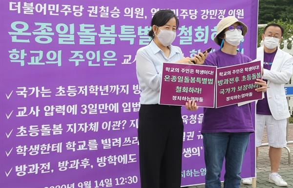 지난 14일 서울 여의도 국회 앞에서 열린 권칠승, 강민정 의원이 발의한 온종일돌봄 특별법 철회 촉구 기자회견에서 '정치하는 엄마들' 등 참석자들이 법안 철회를 촉구하고 있는 모습.