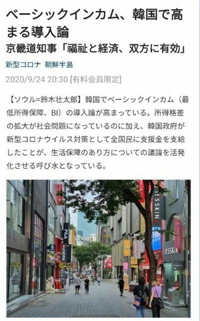일본의 대표적 경제지인 <니혼게이자이신문>이 24일 이재명 경기도지사가 한국의 기본소득 도입에 앞장서고 있다고 보도했다.