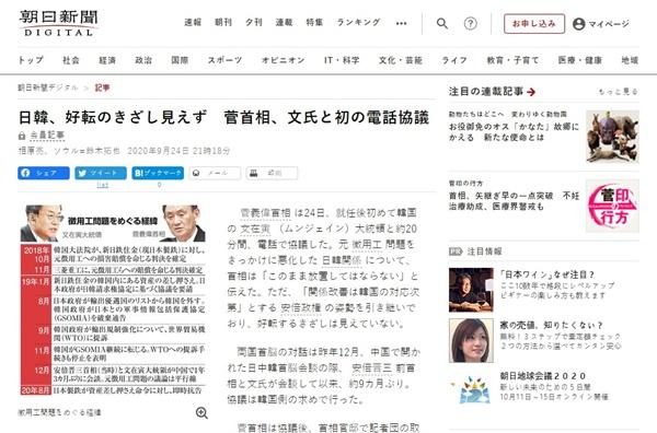 문재인 대통령과 스가 요시히데 일본 총리의 첫 전화회담을 보도하는 <아사히신문> 갈무리.