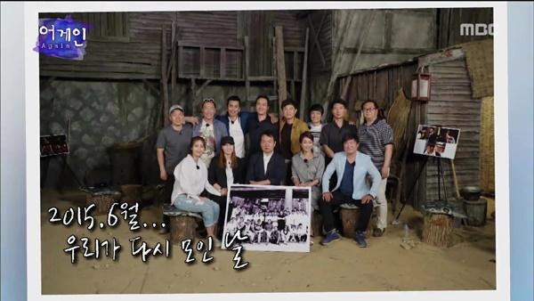 2015년에 방송된 드라마 <왕초>의 동창회는 여러 배우들의 불참으로 아쉬움을 남겼다.