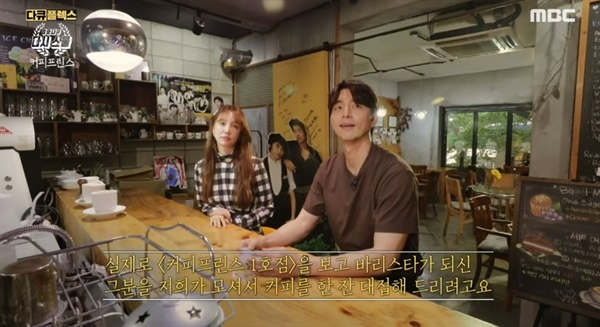 MBC <청춘다큐-다시, 스물>.