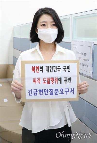 배현진 국민의힘 원내대변인이 25일 서울 여의도 국회 의안과에서 북한의 대한민국 국민에 대한 피격 도발행위에 관한 긴급현안질문요구서 제출하고 있다.