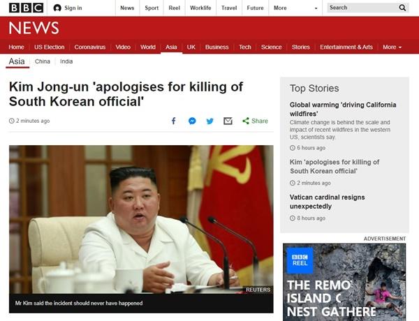 김정은 북한 국무위원장이 한국에 보낸 사과 통지문을 보도하는 BBC 뉴스 갈무리.