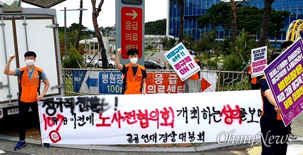 민주노총 민주일반연맹 공공연대노동조합 경남지부 경상대병원지회는 9월 25일 아침 창원경상대병원 앞에서 '직고용'을 요구하며 출근 선전전을 벌였다.