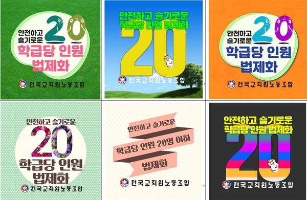 전교조가 만든 '학급당 학생 수 20명 이하' 홍보 프로필.