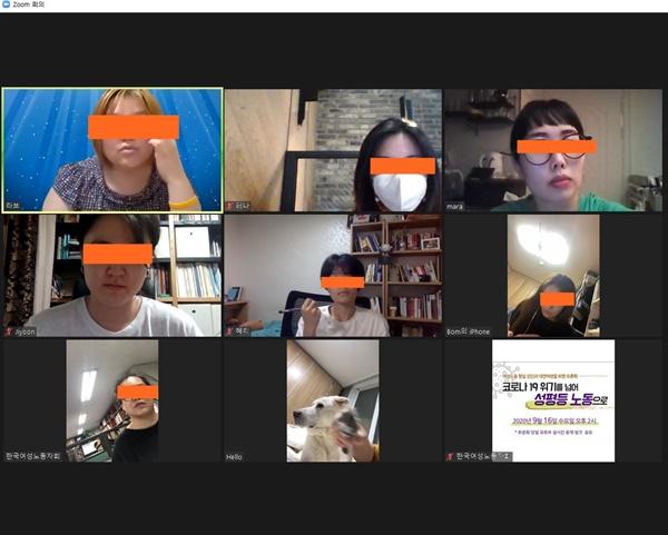 온라인 모임을 하고 있는 한국여성노동자회 회원소모임 '페미워커클럽'