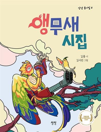김륭 시인의 새 동시집 <앵무새 시집> 표지.