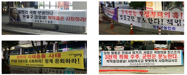 영동군 시민사회단체 측이 지난 25일 밤 10시경 영동읍내 곳고셍 내 박덕흠 의원 사퇴 촉구 현수막이 모두 철거돼 논란이다.