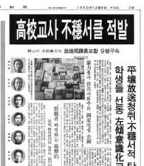 당시 일간신문 기사
