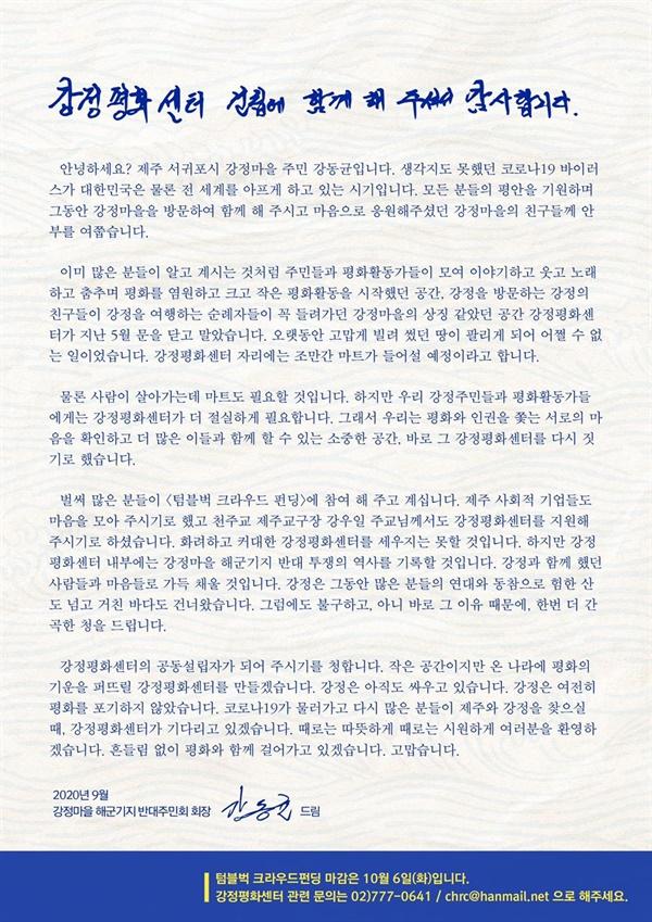 강정마을 해군기지 반대주민회 강동균 회장의 편지