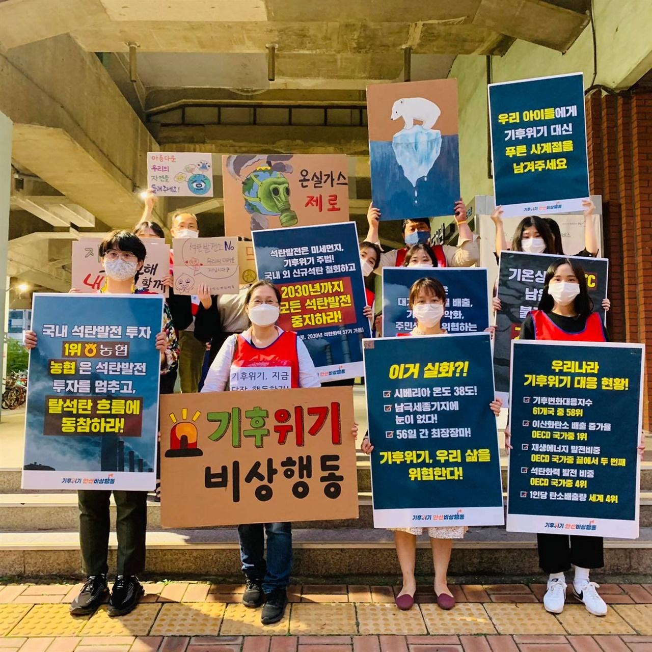 안산비상행동1 기후위기 안산비상행동 소속 단체 활동가들이 중앙역 주변에서 캠페인을 진행했다.