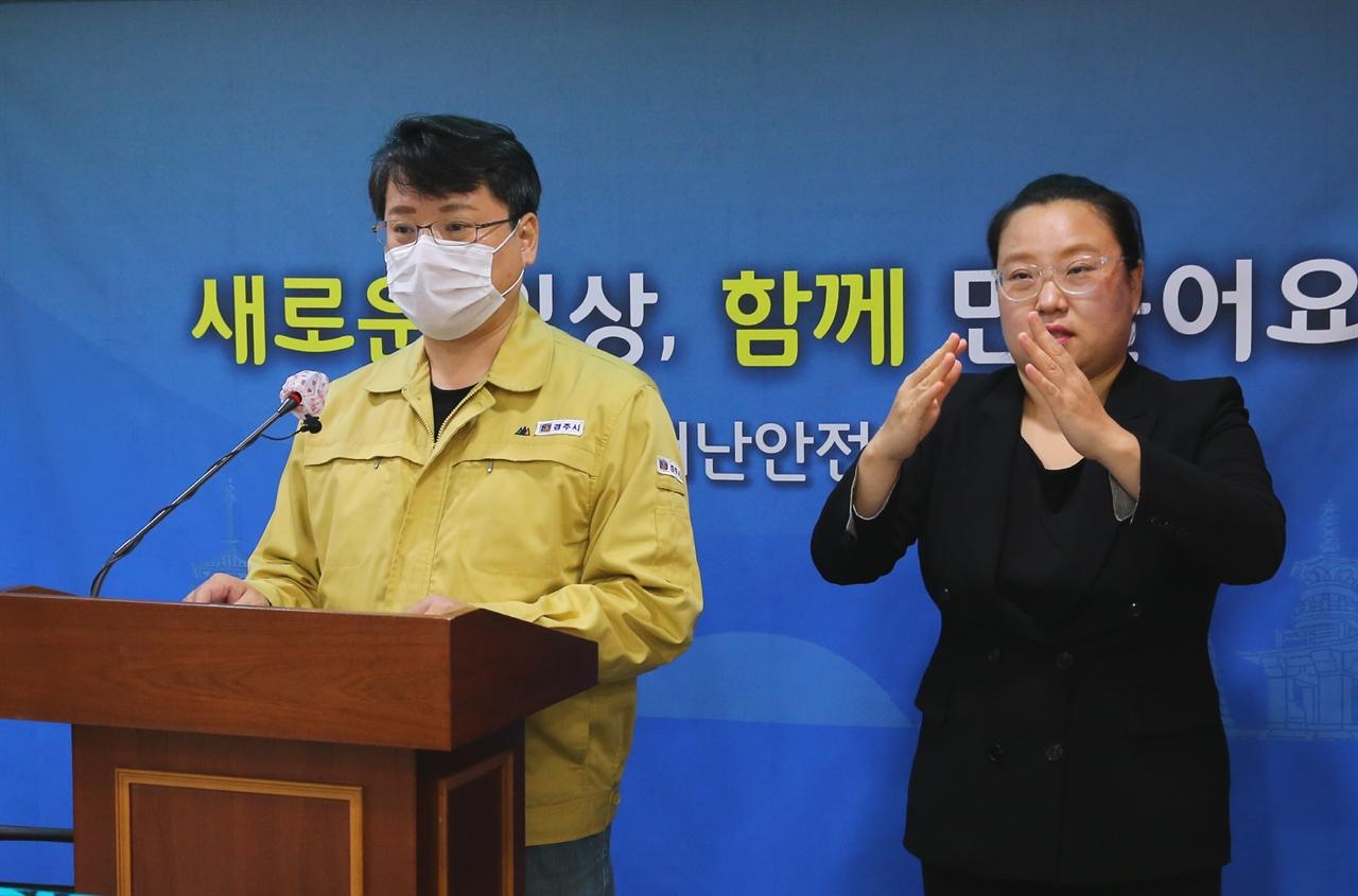 이영석 경주시부시장은 지난 26일 오후 코로나19 관련 브리핑을 통해 추선연휴 기간 외출을 자제해 줄 것을 당부했다.