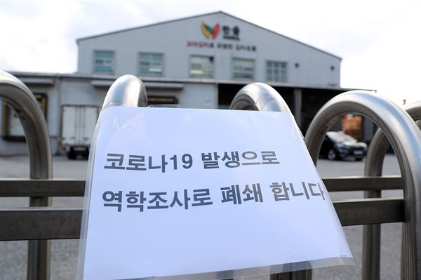 26일 야간 청양군 비봉면 김치공장 관련 자가격리자 6명이 해제 전 검사에서 음성 판정을 받아 27일 정오 자가격리에서 해제됐다. 이로써 김치공장 관련 자가격리자 전원이 일상으로 돌아오게 됐다.