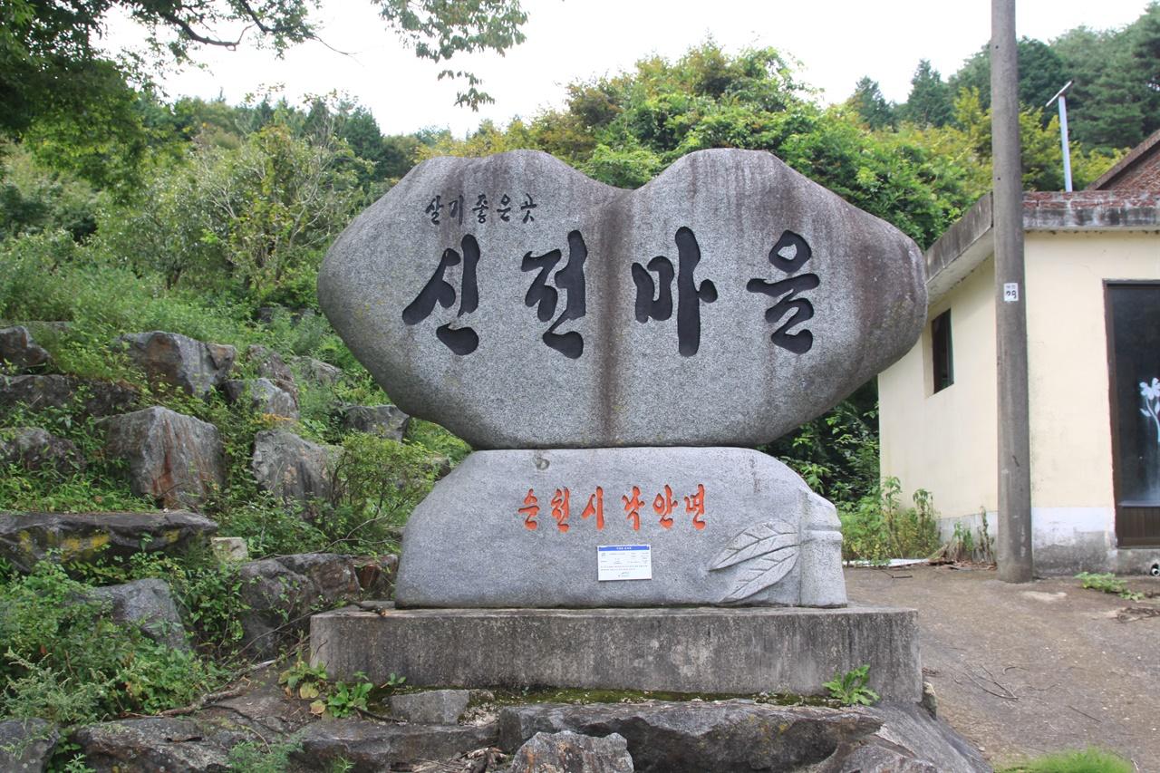 신전마을 입구    마을입구에 들어서기 전 만나는 표지석이다.
