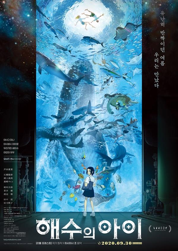 영화 <해수의 아이> 포스터
