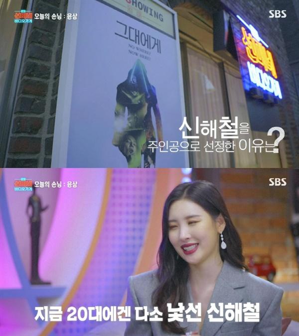 지난 27일 방영된 SBS '선미네 비디오가게'의 한 장면