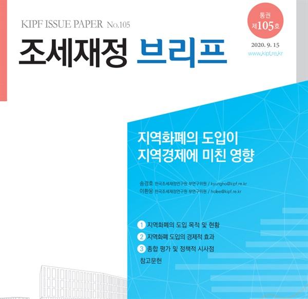 지난 15일 치로 발간된 한국조세재정연구원의 '지역화폐의 도입이 지역경제에 미친 영향' 보고서.