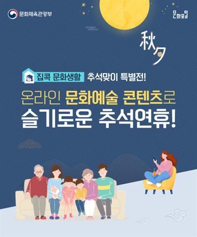 '슬기로운 추석 문화생활' 홍보 이미지