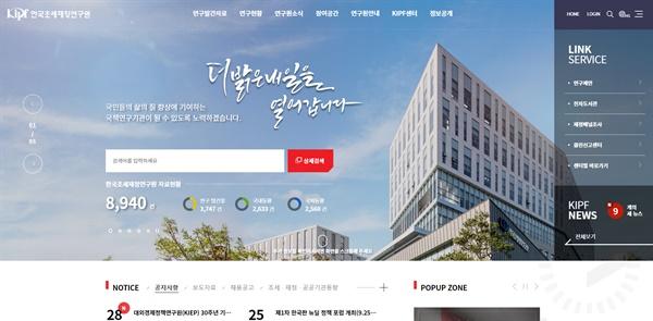 한국조세재정연구원 홈페이지.
