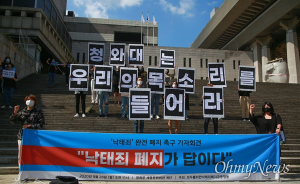 낙태죄 완전 폐지 촉구 기자회견이 28일 오전 서울 세종문화회관앞에서 모두를위한낙태죄폐지공동행동 주최로 열렸다.