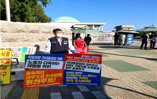 금속노조 대우조선지회는 9월 28일 국회의사당 앞에서 한국형 차기 구축함사업과 관련해 재평가를 요구하는 1인시위를 벌였다.