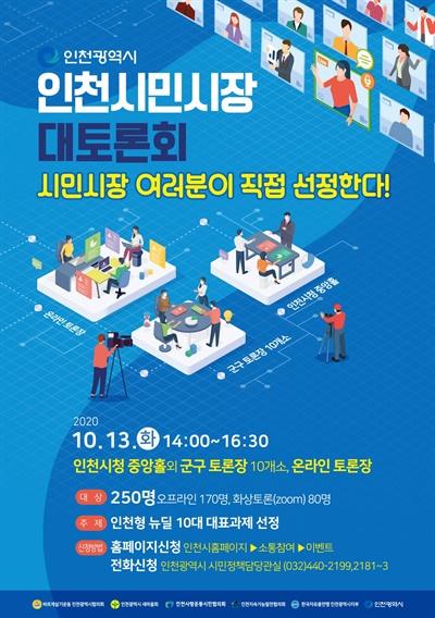인천시는 10월 13일 코로나19 위기극복 및 지역경제 회복을 위한 인천형 뉴딜 10대 대표과제 선정을 주제로 한 '인천 시민시장 대토론회'를 개최한다.