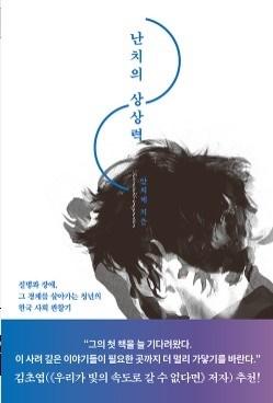 <난치의 상상력> 책 표지.