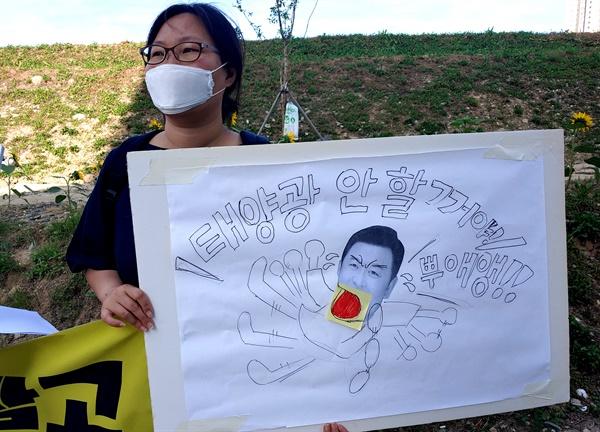 """경남기후위기비상행동은 9월 28일 오후, 국민의힘 윤영석 의원(양산갑) 사무실 앞에서 기자회견을 열어 """"국민을 기만하지 말고 탈원전, 탈석탄 흐름을 겸허히 수용하라""""고 촉구했다."""